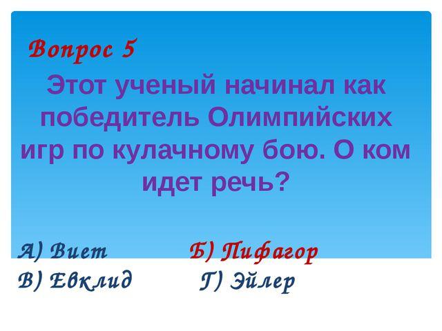 Вопрос 5 Этот ученый начинал как победитель Олимпийских игр по кулачному бою....