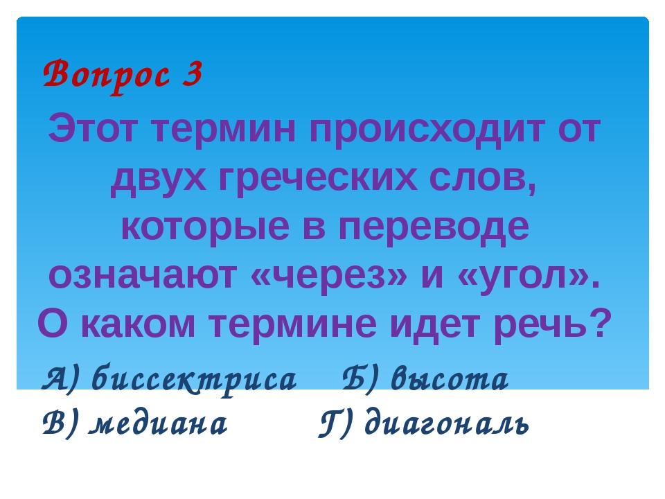 Вопрос 3 Этот термин происходит от двух греческих слов, которые в переводе оз...