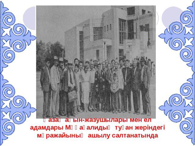 Қазақ ақын-жазушылары мен ел адамдары Мұқағалидың туған жеріндегі мұражайының...