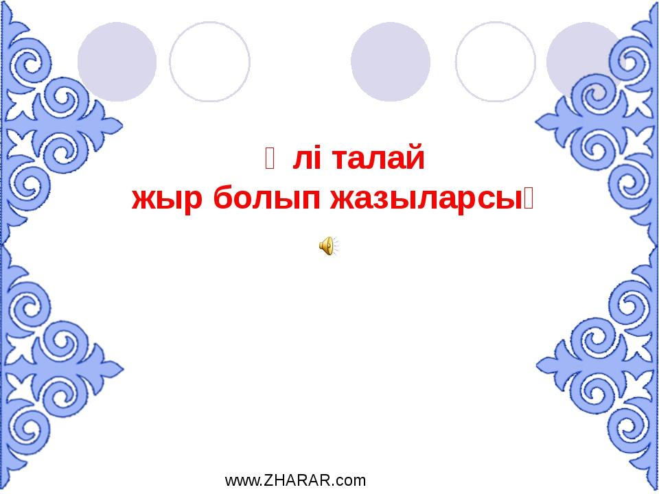 Әлі талай жыр болып жазыларсың www.ZHARAR.com