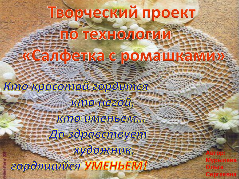 Автор: Мурылева Ольга Сергеевна