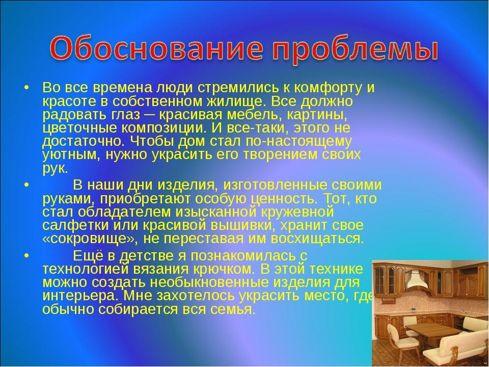 Во все времена люди стремились к комфорту и красоте в собственном жилище. Все...
