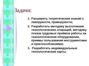Задачи: Расширить теоретические знания о леворукости, праворукости; Разработа