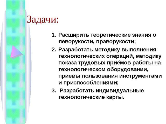 Задачи: Расширить теоретические знания о леворукости, праворукости; Разработа...