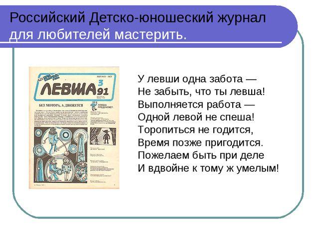 РоссийскийДетско-юношеский журнал для любителей мастерить. У левши одна забо...