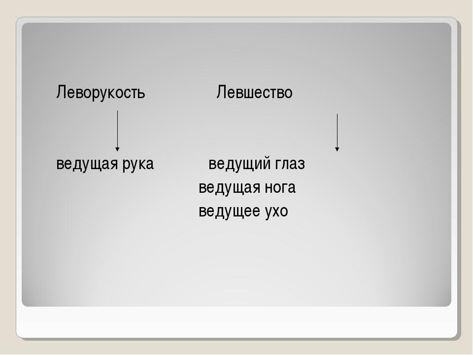 Леворукость Левшество ведущая рука ведущий глаз ведущая нога ведущее ухо