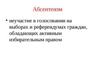 Абсентеизм неучастие в голосовании на выборах и референдумах граждан, обладаю