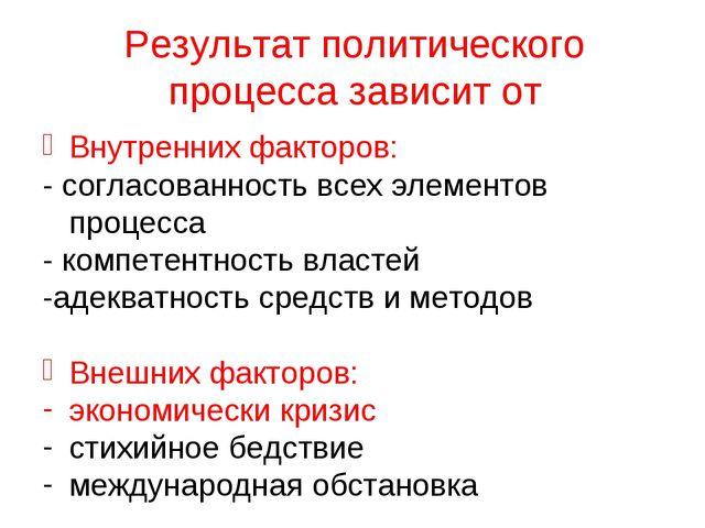 Результат политического процесса зависит от Внутренних факторов: - согласован...