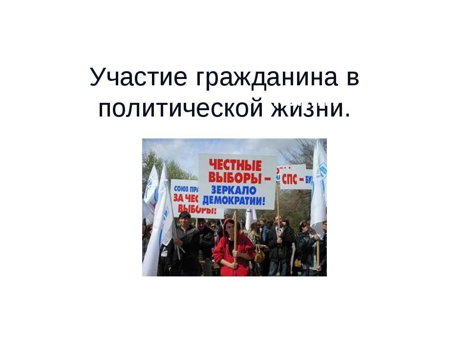 Участие гражданина в политической жизни. Политический процесс – это цепь поли...