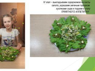 IV этап – выкладываем содержимое на листы салата, украшаем зеленым горошком к