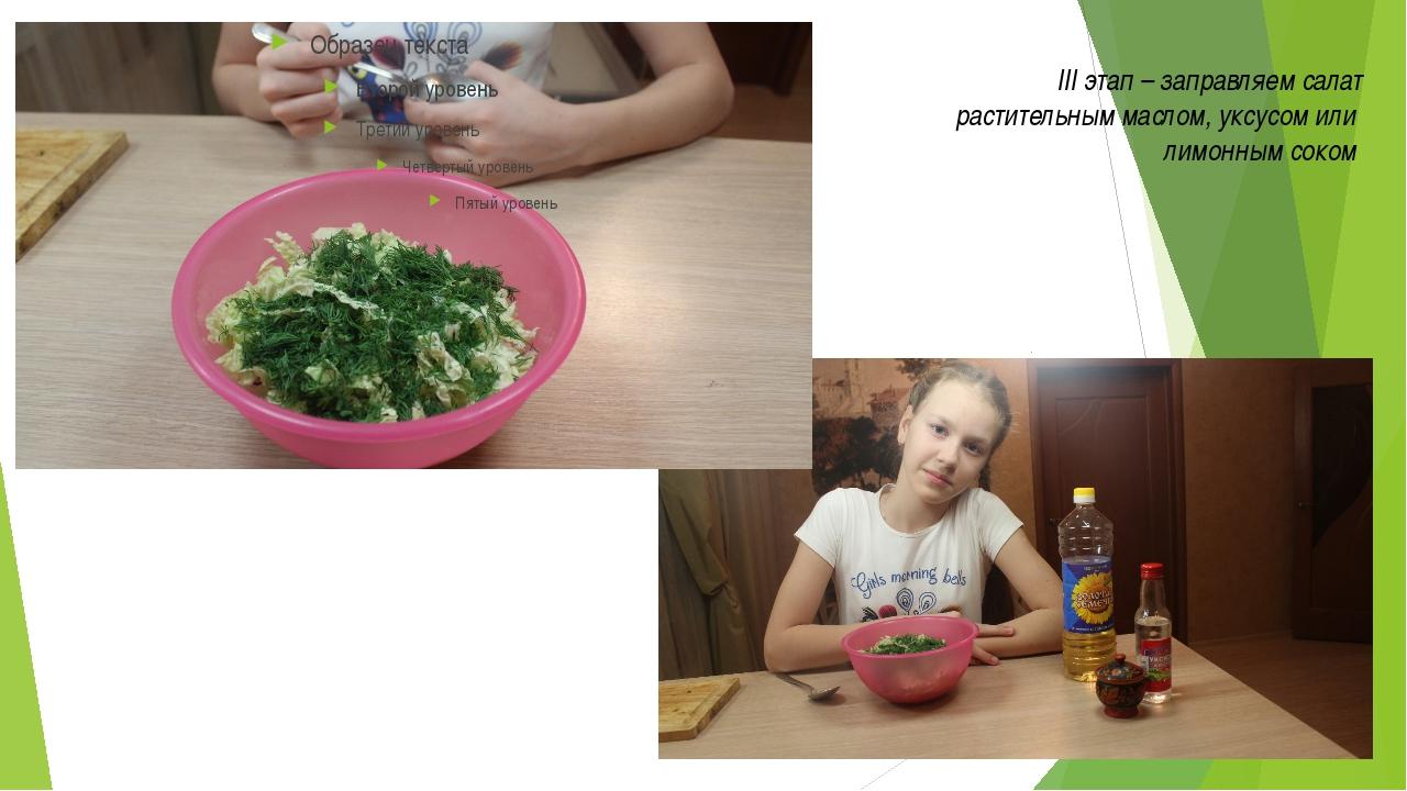 III этап – заправляем салат растительным маслом, уксусом или лимонным соком