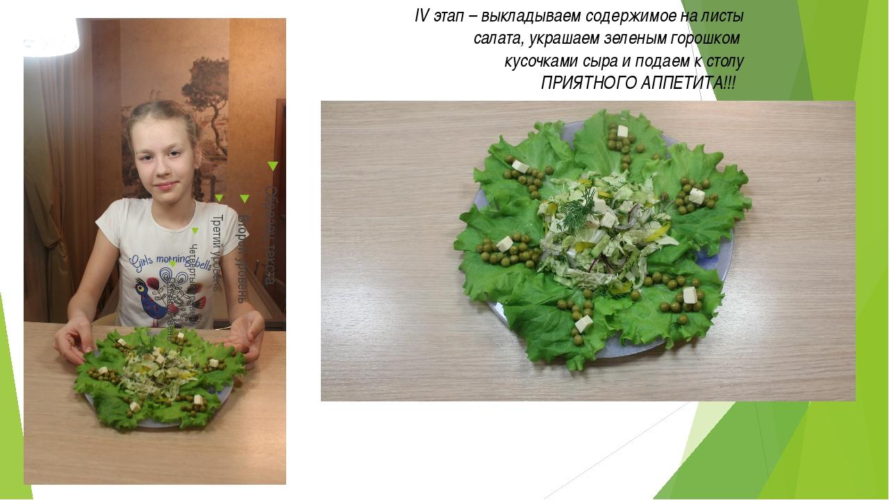 IV этап – выкладываем содержимое на листы салата, украшаем зеленым горошком к...