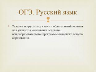 Экзамен по русскому языку – обязательный экзамен для учащихся, освоивших осно