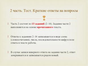 Часть 2 состоит из 13 заданий (2–14). Задания части 2 выполняются на основе п