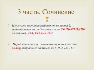 Используя прочитанный текст из части 2, выполняются на отдельном листе ТОЛЬКО