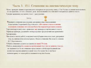 Цель- проверка знания теоретического материала по русскому языку с 5 по 9 кл