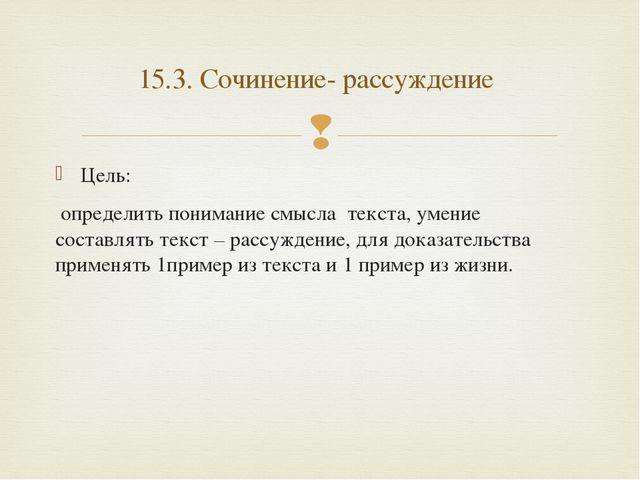 Цель: определить понимание смысла текста, умение составлять текст – рассужден...