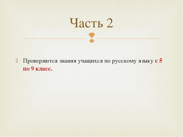 Проверяются знания учащихся по русскому языку с 5 по 9 класс. Часть 2 