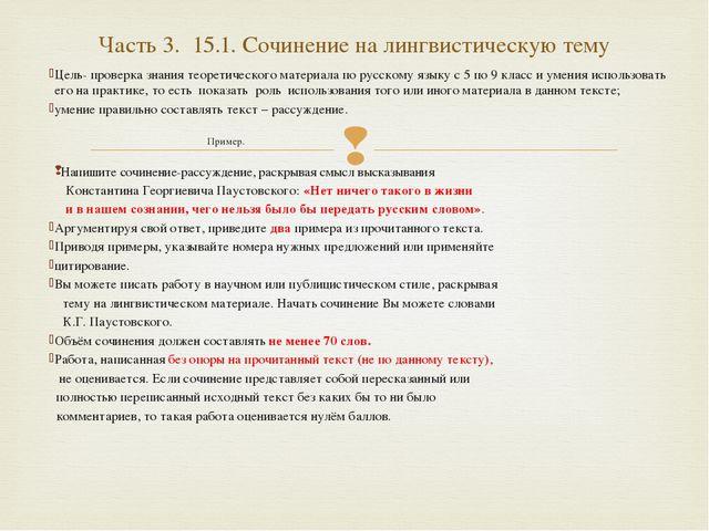 Цель- проверка знания теоретического материала по русскому языку с 5 по 9 кл...