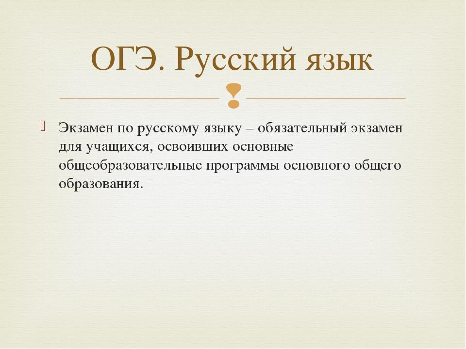 Экзамен по русскому языку – обязательный экзамен для учащихся, освоивших осно...