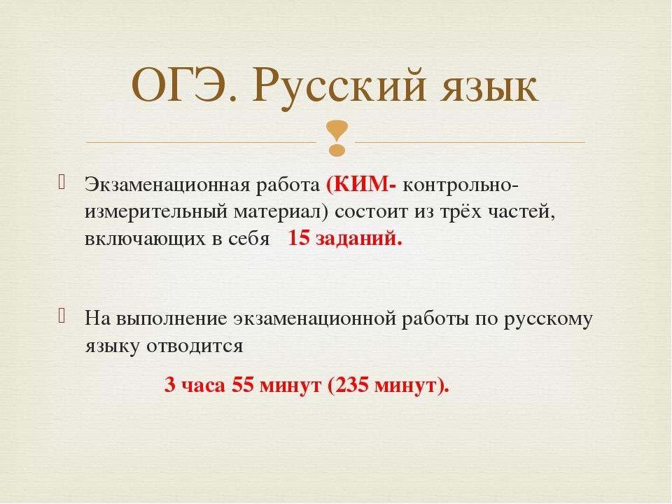 Экзаменационная работа (КИМ- контрольно- измерительный материал) состоит из т...