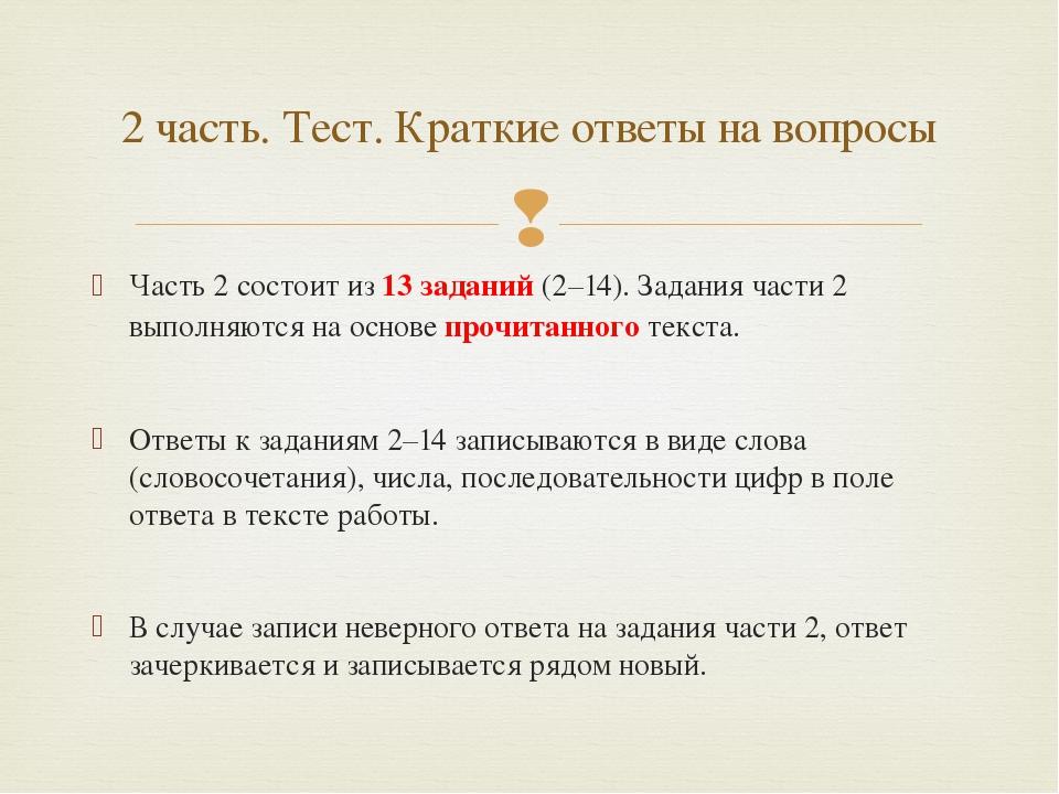Часть 2 состоит из 13 заданий (2–14). Задания части 2 выполняются на основе п...