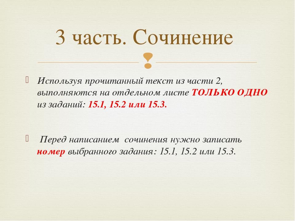 Используя прочитанный текст из части 2, выполняются на отдельном листе ТОЛЬКО...