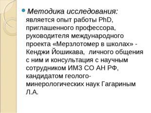 Методика исследования: является опыт работы PhD, приглашенного профессора, ру