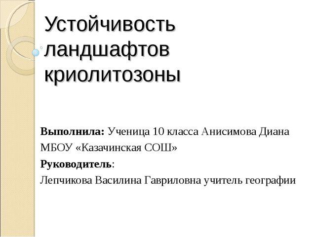 Устойчивость ландшафтов криолитозоны Выполнила: Ученица 10 класса Анисимова Д...