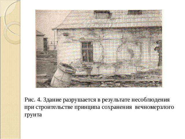Рис. 4. Здание разрушается в результате несоблюдения при строительстве принци...