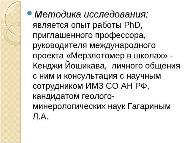 Методика исследования: является опыт работы PhD, приглашенного профессора, ру...