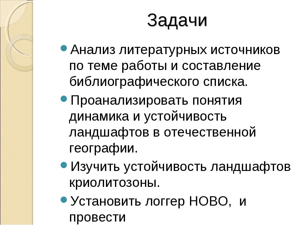 Задачи Анализ литературных источников по теме работы и составление библиограф...