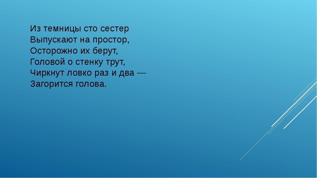 Изтемницы сто сестер Выпускают напростор, Осторожно ихберут, Головой осте...