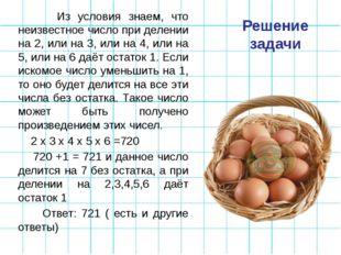 Решение задачи Из условия знаем, что неизвестное число при делении на 2, или