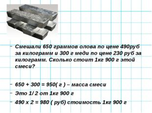 Смешали 650 граммов олова по цене 490руб за килограмм и 300 г меди по цене 2