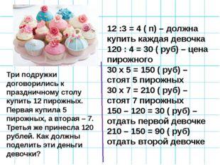 Три подружки договорились к праздничному столу купить 12 пирожных. Первая куп