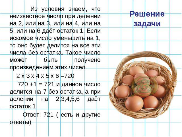 Решение задачи Из условия знаем, что неизвестное число при делении на 2, или...