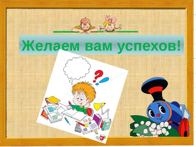 Желаем вам успехов!