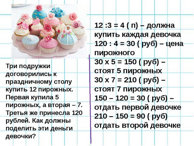 Три подружки договорились к праздничному столу купить 12 пирожных. Первая куп...