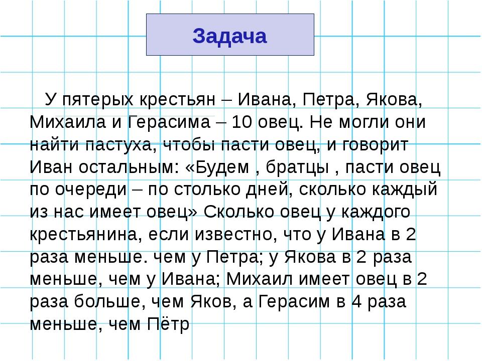 Задача У пятерых крестьян – Ивана, Петра, Якова, Михаила и Герасима – 10 овец...