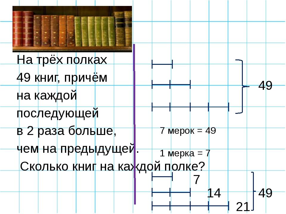 На трёх полках 49 книг, причём на каждой последующей в 2 раза больше, чем на...