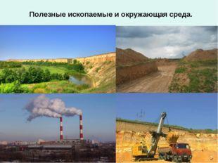 Полезные ископаемые и окружающая среда.