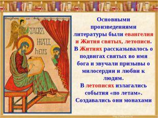 Основными произведениями литературы были евангелия и Жития святых, летописи.