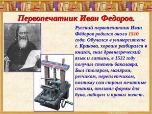 Русский первопечатник Иван Фёдоров родился около 1510 года. Обучался в универ