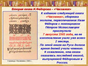Страница «Часовника» 1565 г., К изданию следующей книги «Часовник», сборника