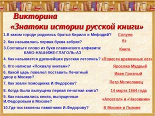 Викторина «Знатоки истории русской книги» 1.В каком городе родились братья Ки