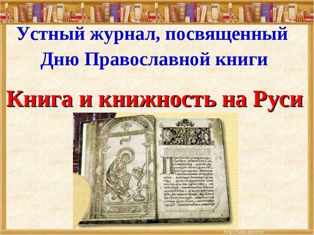 Устный журнал, посвященный Дню Православной книги Книга и книжность на Руси