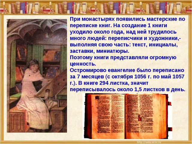 При монастырях появились мастерские по переписке книг. На создание 1 книги ух...