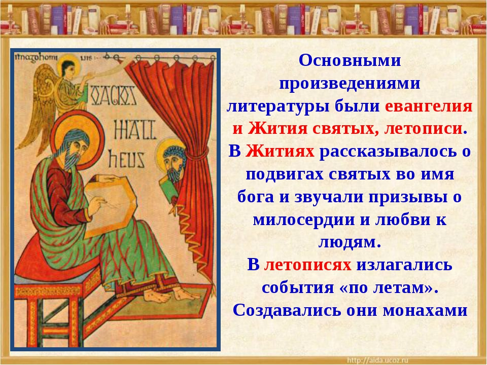 Основными произведениями литературы были евангелия и Жития святых, летописи....