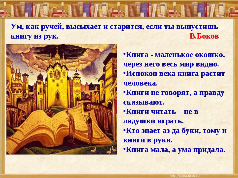 Книга - маленькое окошко, через него весь мир видно. Испокон века книга расти...